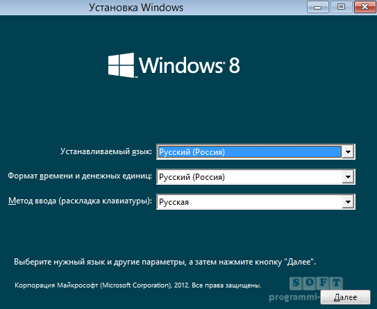 Windows 8 Enterprise (русский язык)