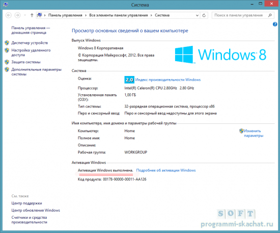 Активация Windows 8 build 9200, рабочий активатор Pro и Enterprise