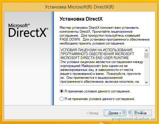 Directx 11 64 bit 32 bit для Windows