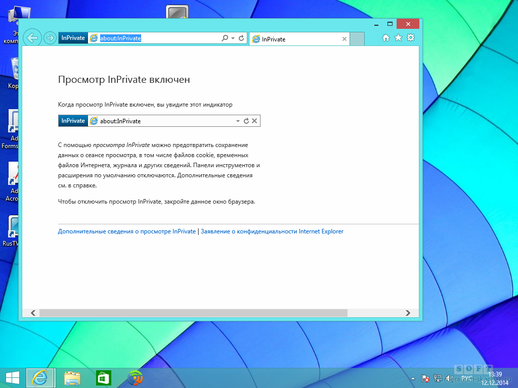 Internet Explorer EXE скачать