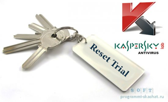 ������ ���� 2015 �����������. Reset Trial kaspersky internet security 2015