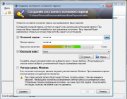 KeePass Password Safe скачать