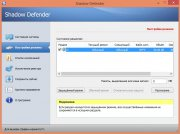 Shadow Defender установить
