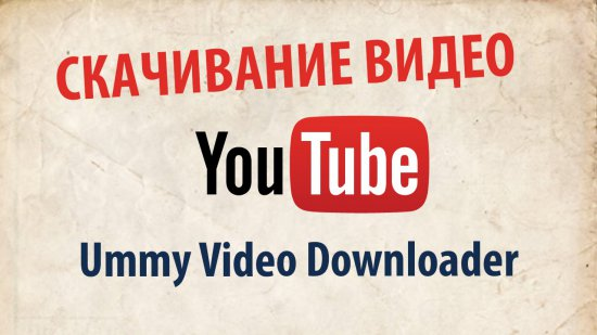 Ummy Video Downloader для Windows