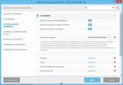 ESET Endpoint Security / Endpoint Antivirus торрент