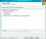 System software for Windows установить