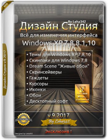 Дизайн Студия для Windows