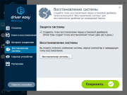 Driver Easy Pro торрент