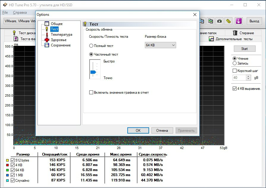 hd tune pro 5.60 free download