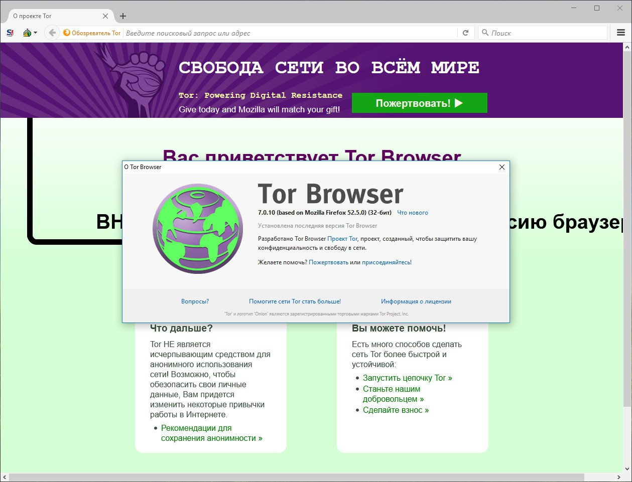 tor project Tor browser is part of the wider tor project it is based around mozilla firefox, using a modified version of that program, but comes with the added privacy benefits that are the main focus of the tor project.