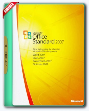 Microsoft Office 2007 Standard SP3