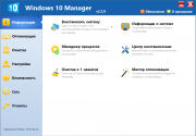 Windows 10 Manager скачать