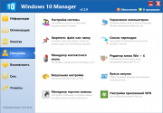 Windows 10 Manager установить