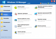 Windows 10 Manager на русском