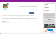 Microsoft Windows and Office ISO Download Tool Portable скачать