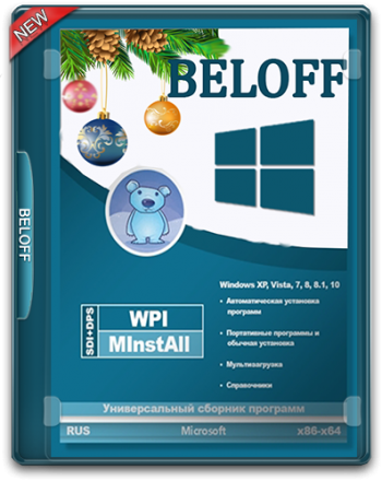 BELOFF 2018.12 для Windows
