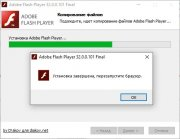Adobe Flash Player новый