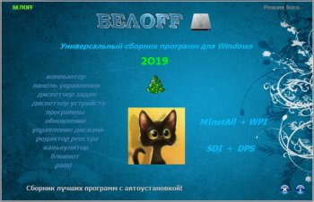 BELOFF 2019 для Windows