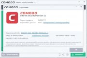 Comodo Internet Security Premium скачать