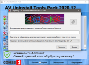 AV Uninstall Tools Pack 2020.12 торрент